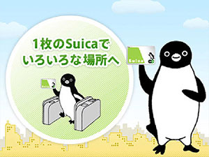 PASMO・Suicaのイメージ