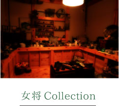 女将Collection